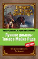 Электронная книга «Лучшие романы Томаса Майна Рида / The Best of Thomas Mayne Reid»