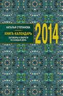 Электронная книга «Книга-календарь на 2014 год. Заговоры и обереги на каждый день»