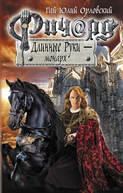 Электронная книга «Ричард Длинные Руки – монарх»