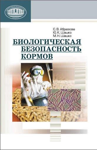 Купить Биологическая безопасность кормов – М. Н. Шашкои С. В. Абраскова 978-985-08-1614-6
