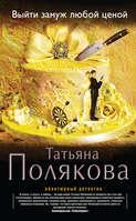 Электронная книга «Выйти замуж любой ценой»