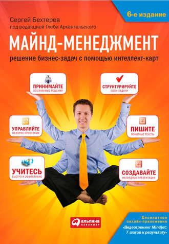 Купить Майнд-менеджмент. Решение бизнес-задач с помощью интеллект-карт – Сергей Бехтерев 978-5-9614-2014-2