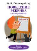 Электронная книга «Поведение ребенка в руках родителей»