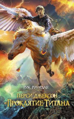 Электронная книга «Перси Джексон и проклятие титана»