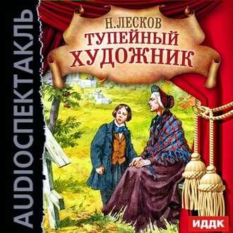 Купить Тупейный художник (спектакль) – Николай Лесков