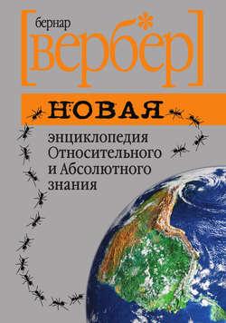 Электронная книга «Новая энциклопедия Относительного и Абсолютного знания»