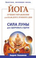 Электронная книга «Йога. Лучшие упражнения для каждого лунного дня. Сила Луны для здоровья и удачи»