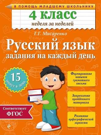 Купить Русский язык. 4 класс. Задания на каждый день – Г. Г. Мисаренко 978-5-699-78540-7