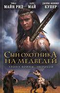 Электронная книга «Сын охотника на медведей. Тропа войны. Зверобой (сборник)»