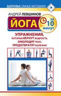 Электронная книга «Йога за 10 минут. Упражнения, которые вернут бодрость, омолодят тело, предотвратят болезни!»