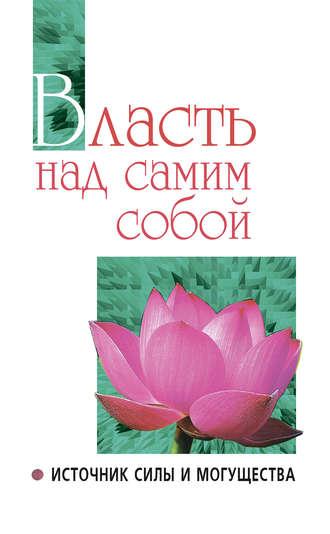 Купить Власть над самим собой как источник силы и могущества – Шри Сатья Саи Баба Бхагаван 978-5-413-00745-7