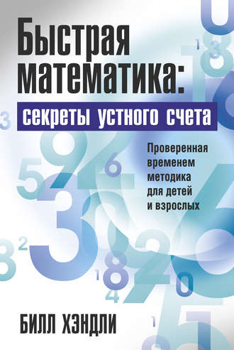 Купить Быстрая математика: секреты устного счета – Билл Хэндли 978-985-15-2600-0