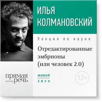 Купить Лекция «Отредактированные эмбрионы (или: человек 2.0)» – Илья Колмановский