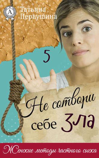 Купить Не сотвори себе зла – Татьяна Первушина