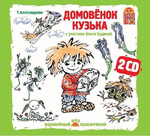 Домовенок Кузька (спектакль)