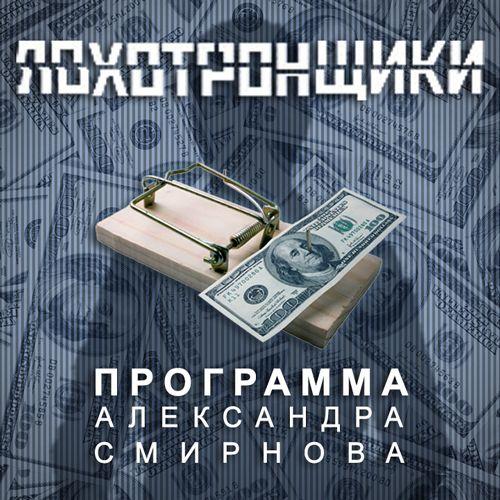 Аудиопрограмма «Лохотронщики» выпуски 13-18
