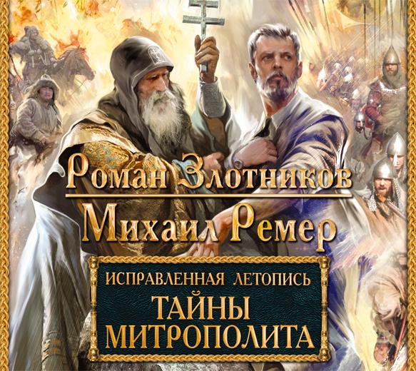 Тайны митрополита