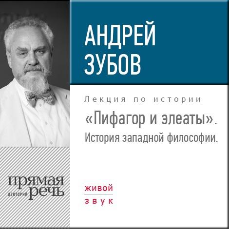Лекция «Пифагор и элеаты»