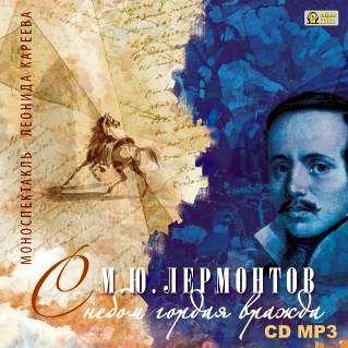 С небом гордая вражда – моноспектакль на стихи М.Лермонтова