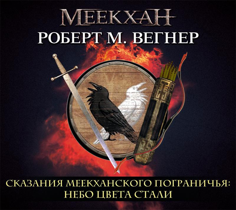 Сказания Меекханского пограничья. Небо цвета стали