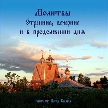 Молитвы утренние, вечерние и в продолжении дня