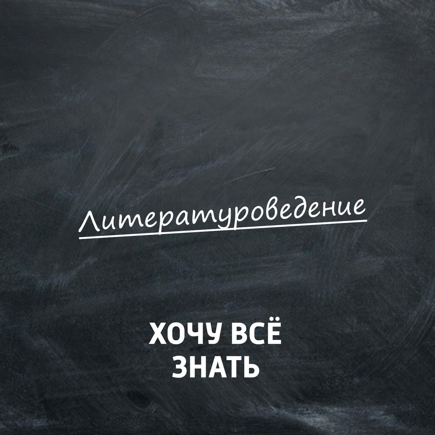 Литературоведение. Сказка А.С. Пушкина «О рыбаке и рыбке»