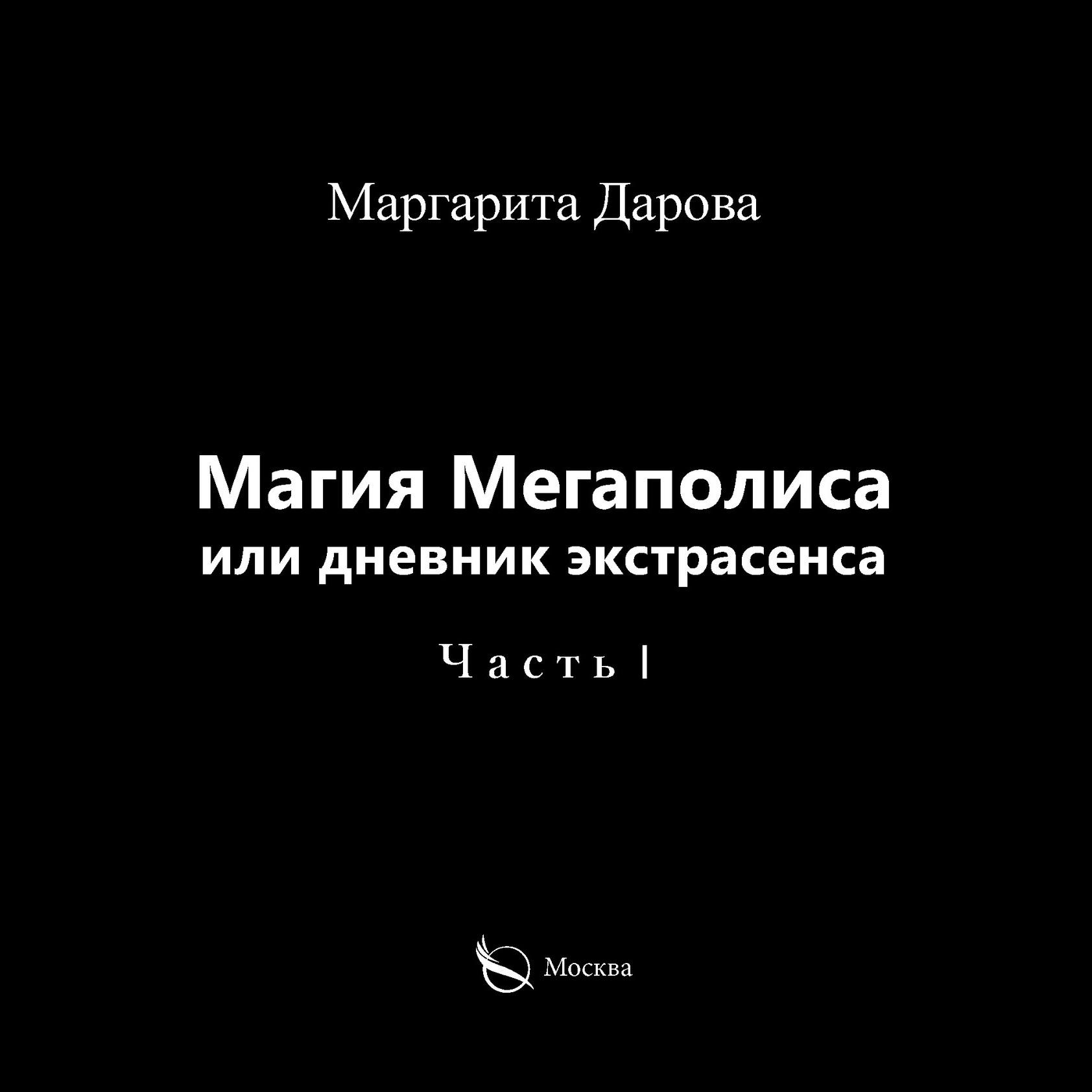 Магия Мегаполиса или дневник экстрасенса. Часть I