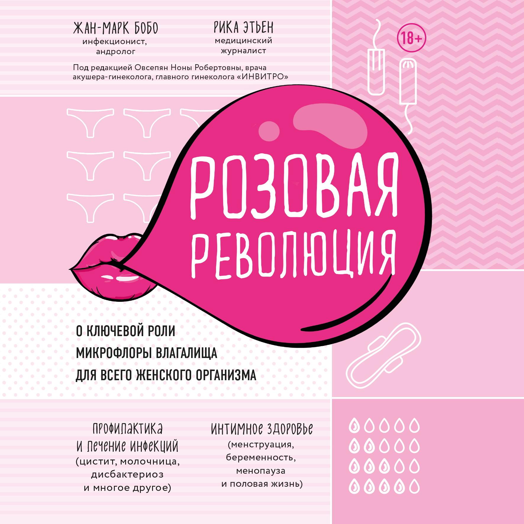 Розовая революция. О ключевой роли микрофлоры влагалища для всего женского организма
