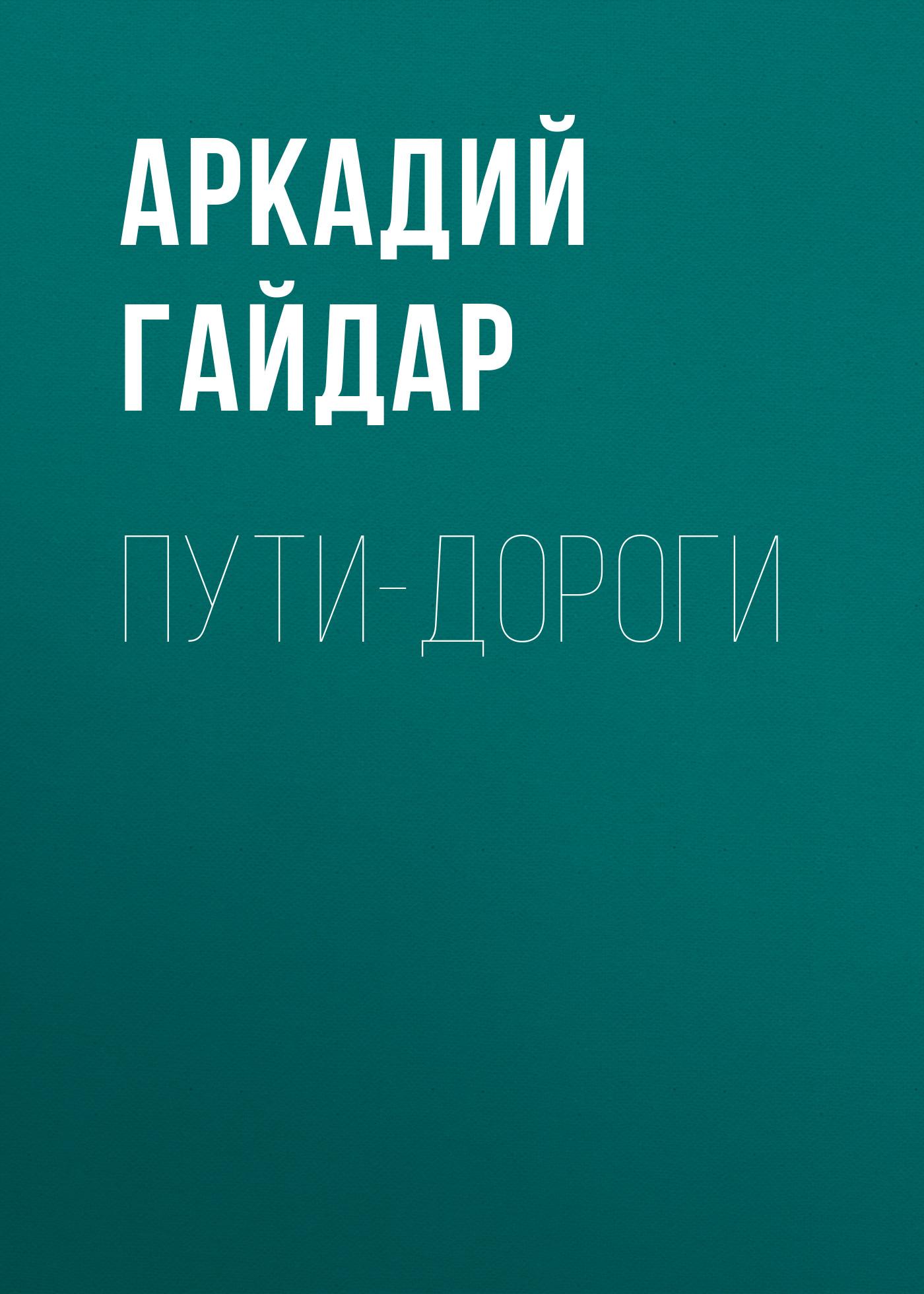 Пути-дороги