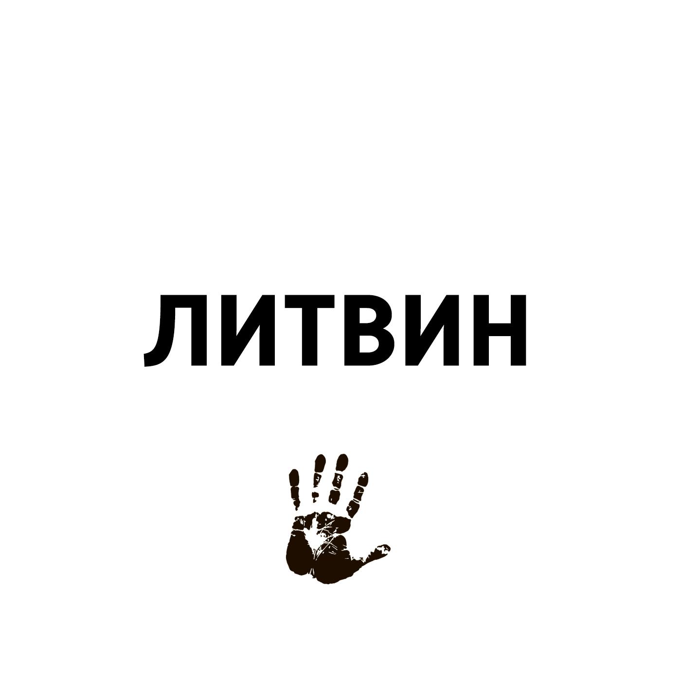 Влияние женщин на личность И.В. Сталина