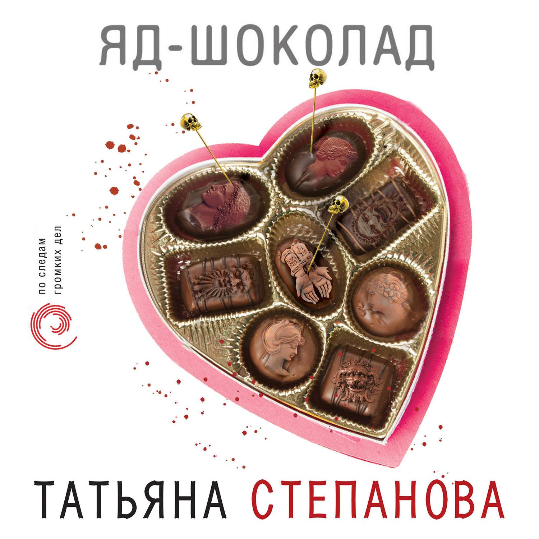Яд-шоколад