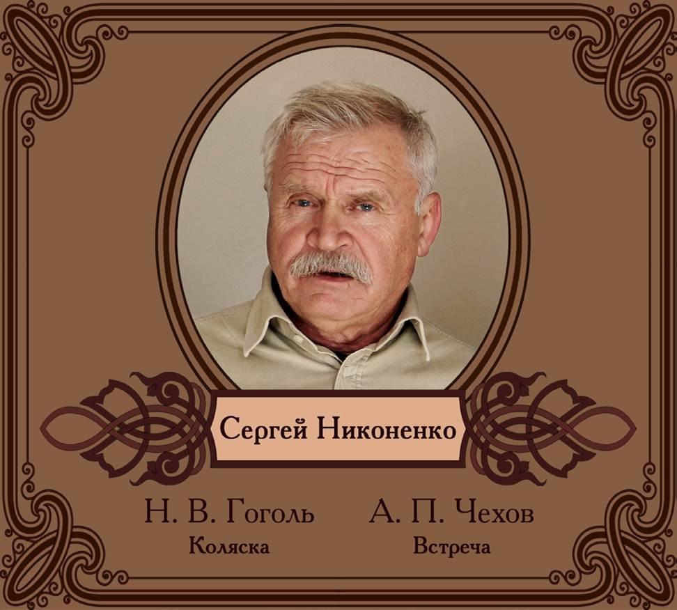 Избранные рассказы читает Сергей Никоненко