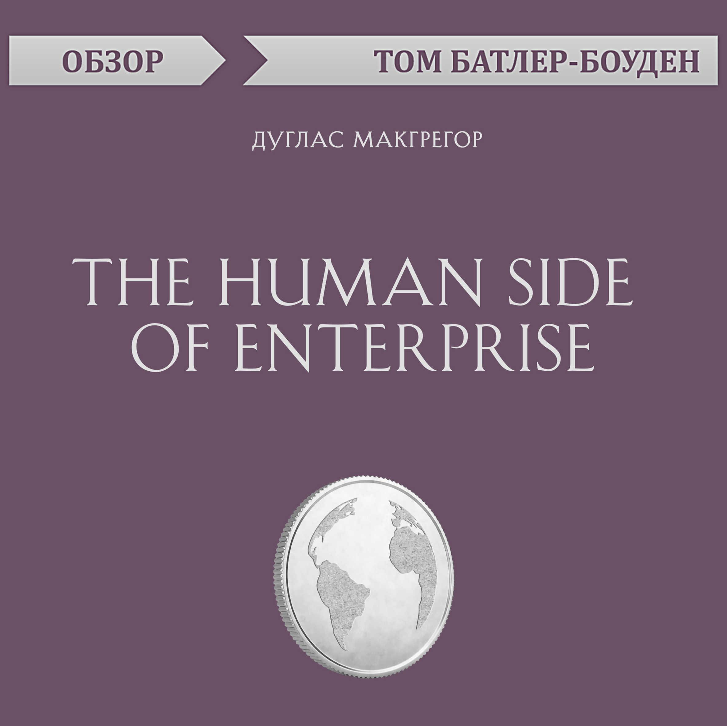 The Human Side of Enterprise. Дуглас Макгрегор (обзор)