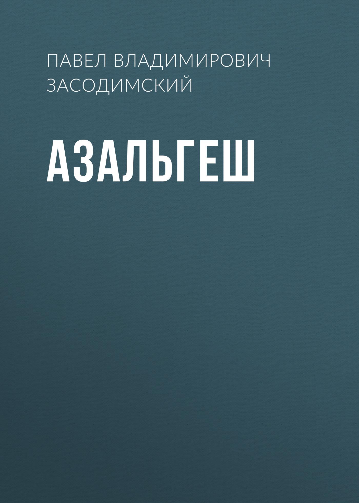 Азальгеш