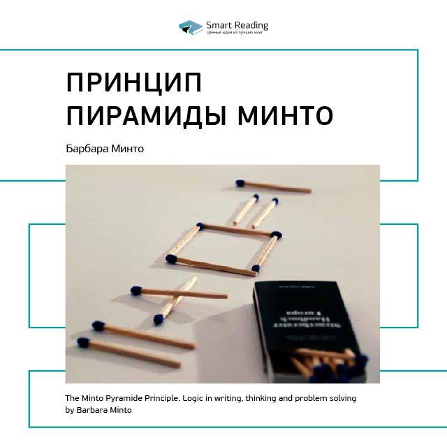 Ключевые идеи книги: Принцип пирамиды Минто. Барбара Минто