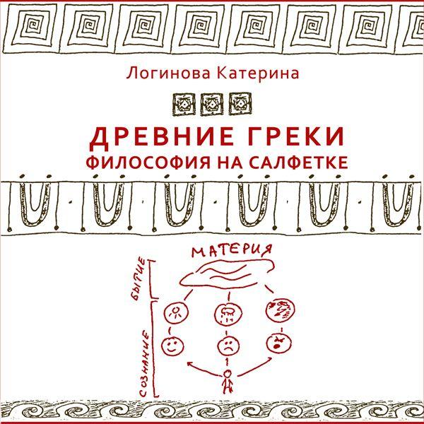 11. Древнегреческие философы. Демокрит