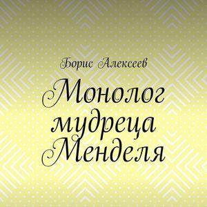 Монолог мудреца Менделя. Житейский оксюморон