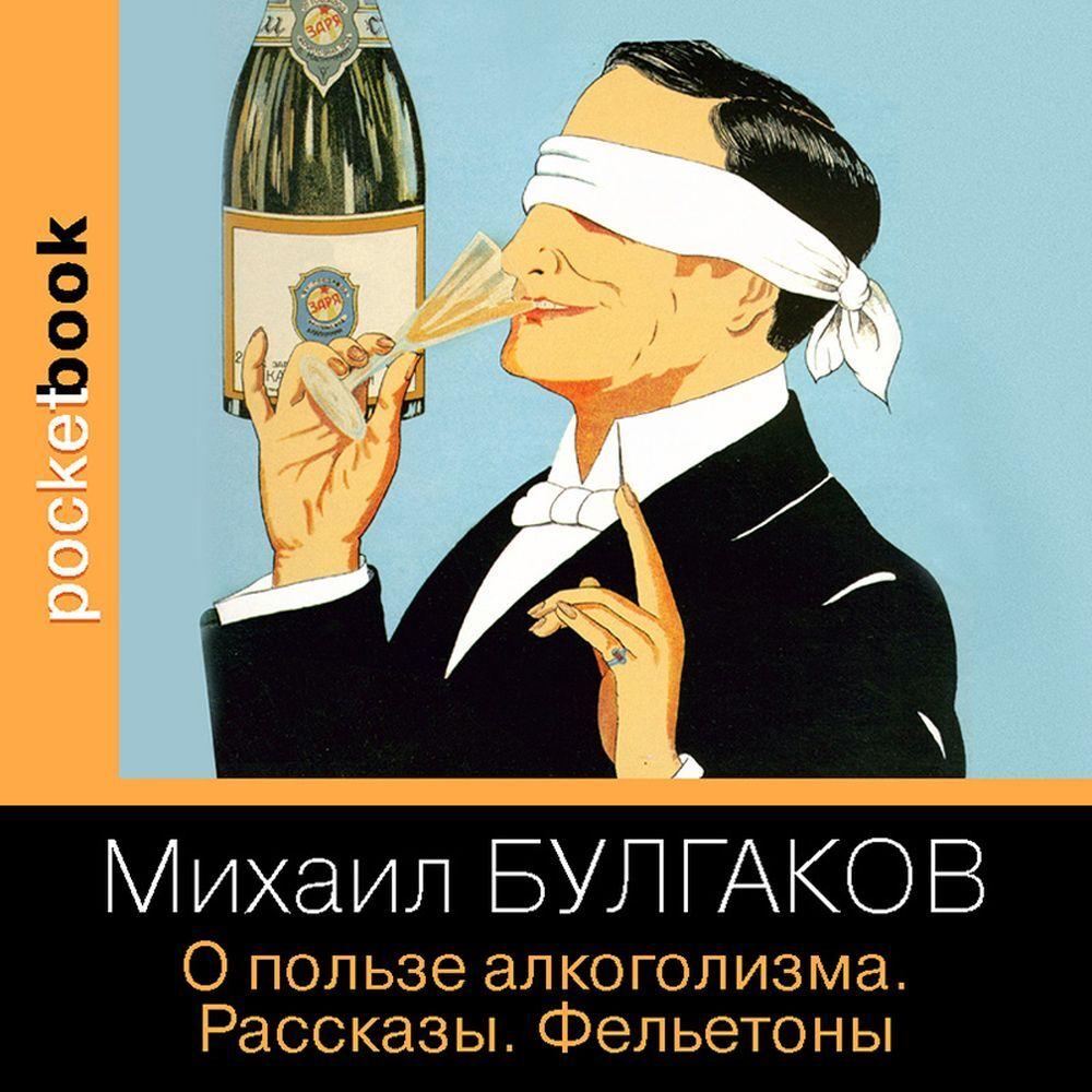 О пользе алкоголизма. Рассказы. Фельетоны