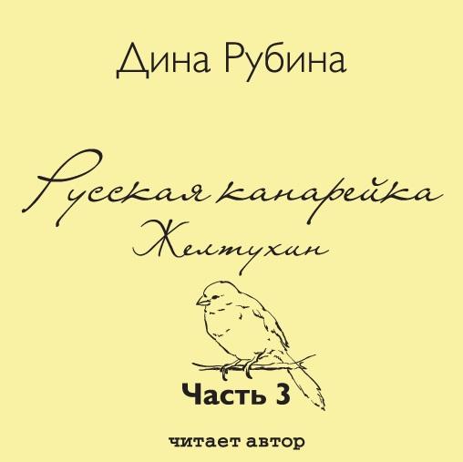 Русская канарейка. Желтухин (Глава 4 «Леон»)