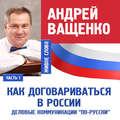 Деловые коммуникации «по-русски». Лекция 1