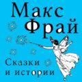 Сказки и истории (сборник)