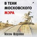 В тени московского мэра