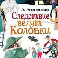 Следствие ведут Колобки (сборник)