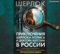 Приключения Шерлока Холмса и доктора Ватсона в России (сборник)