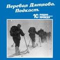 Трагедия на перевале Дятлова: 64 версии загадочной гибели туристов в 1959 году. Часть 119 и 120