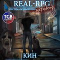 Real-Rpg. Система Возвышения. Метаморф