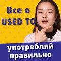 5 Ошибок, которые допускают все начинающие при изучение Английского