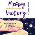 Метод Victory. Прокачай креатив