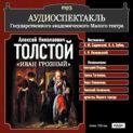 Иван Грозный (спектакль)