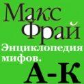 Энциклопедия мифов. А-К